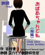 Obawata1_ao